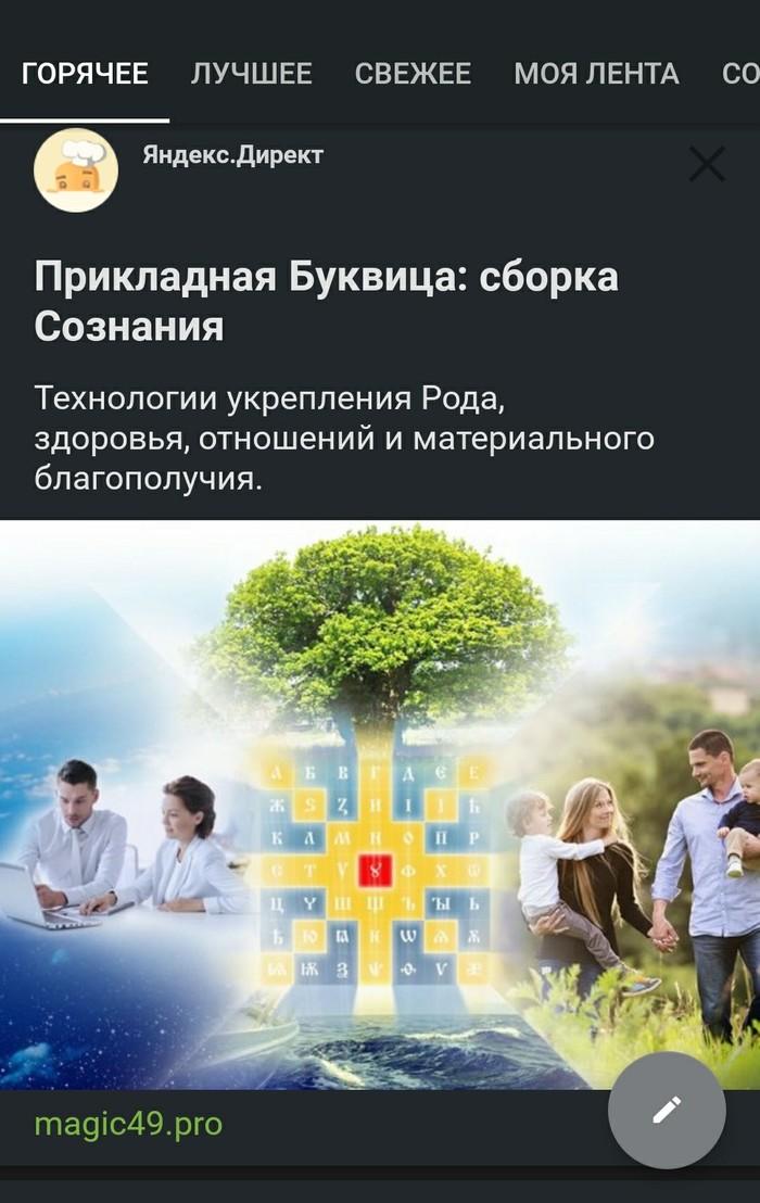 Реклама на пикабу