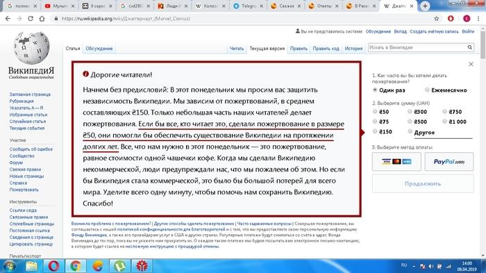 Приехали Википедия, Пожертвования, Кризис