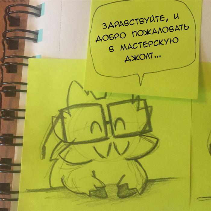 Поломка. Продолжение Комиксы, Nekoama, Покемоны, Длиннопост