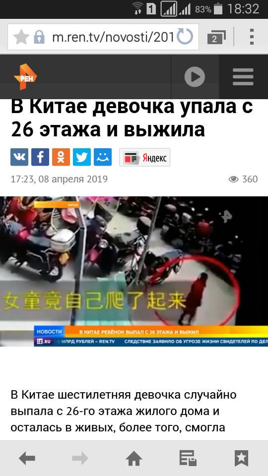 Девочка в Китае выжила после падения с 26-го этажа.. Китай, Жесть, Не жесть, Падение, Дети