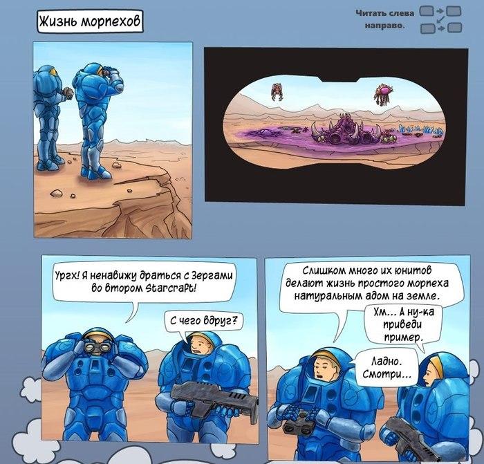 Жизнь морпехов в StarCraft 2 Starcraft, Starcraft 2, Комиксы, Терраны, Зерги, Морская пехота, Жизньболь, Длиннопост
