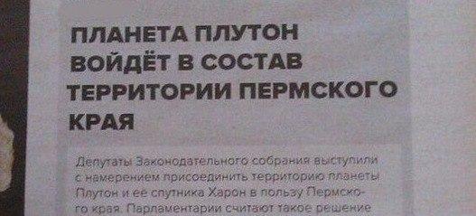 Плутоно - Пермский край Плутон, Пермский край, Вижу рифму