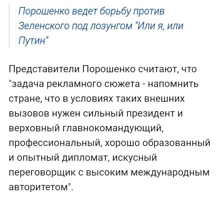 Порошенко vs Путин Петр Порошенко, Путин, Выборы, Россия и Украина, Политика
