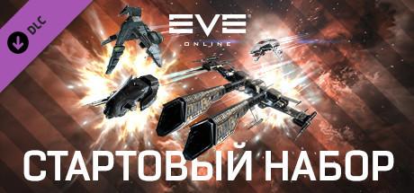 EVE Online: Starter Pack (DLC) Steam, Халява, DLC, Без рейтинга, Eve Online, Компьютерные игры