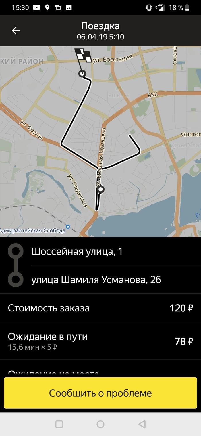 Как Яндекс Такси поддерживает своих водителей Яндекс такси, Такси, Обман, Пассажиры, Длиннопост