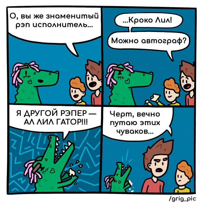 Случайный комикс №3