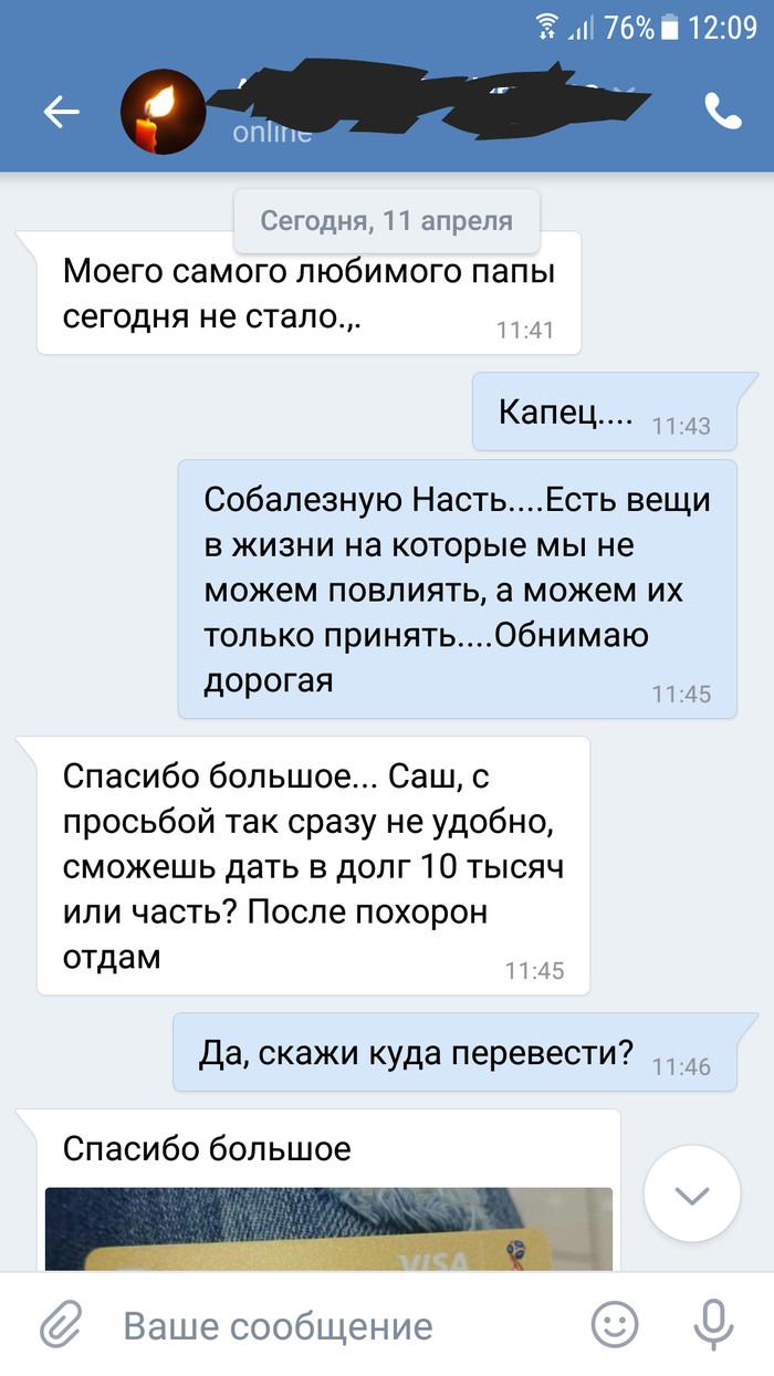 Опять мошенники вконтакте! Мошенники, Вконтакте, Деньги, Длиннопост, Без рейтинга