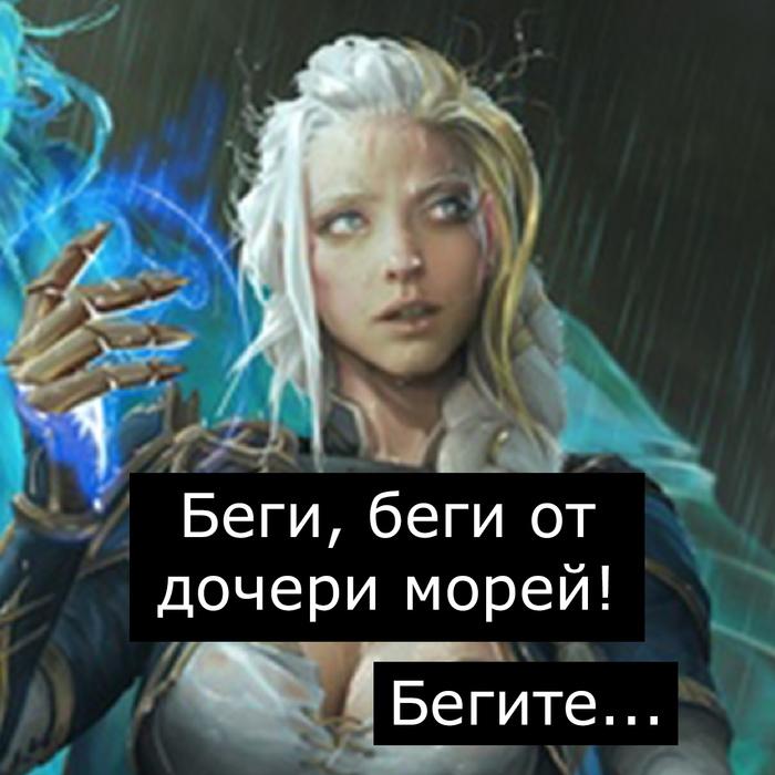 Дочь морей Врата Оргриммара, Warcraft, Мат, Джайна Праудмур, Длиннопост