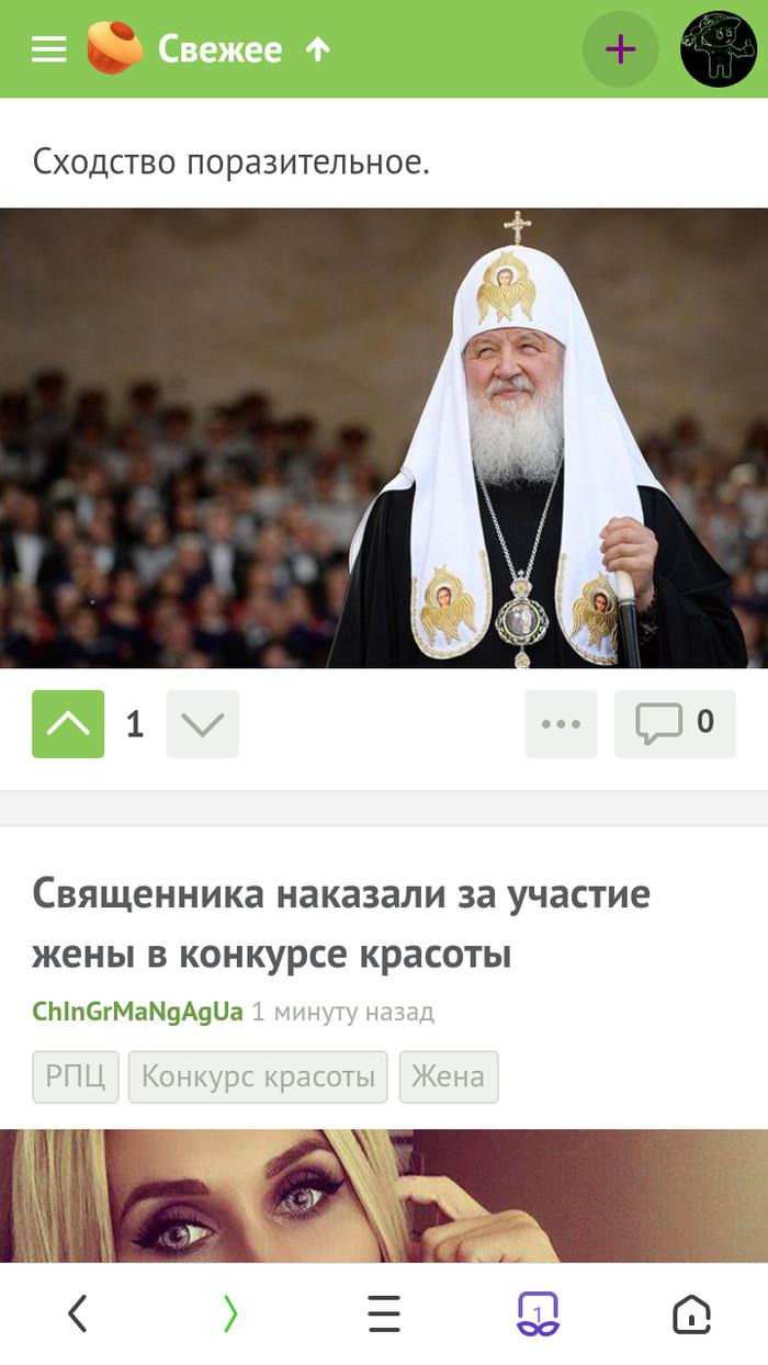 Рядом два поста. Священник, Пост, Скриншот, Религия