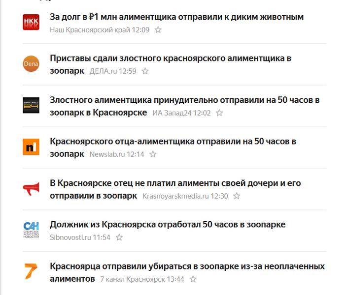 Главное - правильный заголовок Новости, Кликбейт, Красноярск, Заголовки СМИ