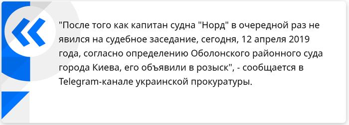 """Украина объявила в розыск капитана """"Норда"""" Общество, Политика, Украина, Розыск, Капитан, Норды, Риа Новости, Крым, Длиннопост"""