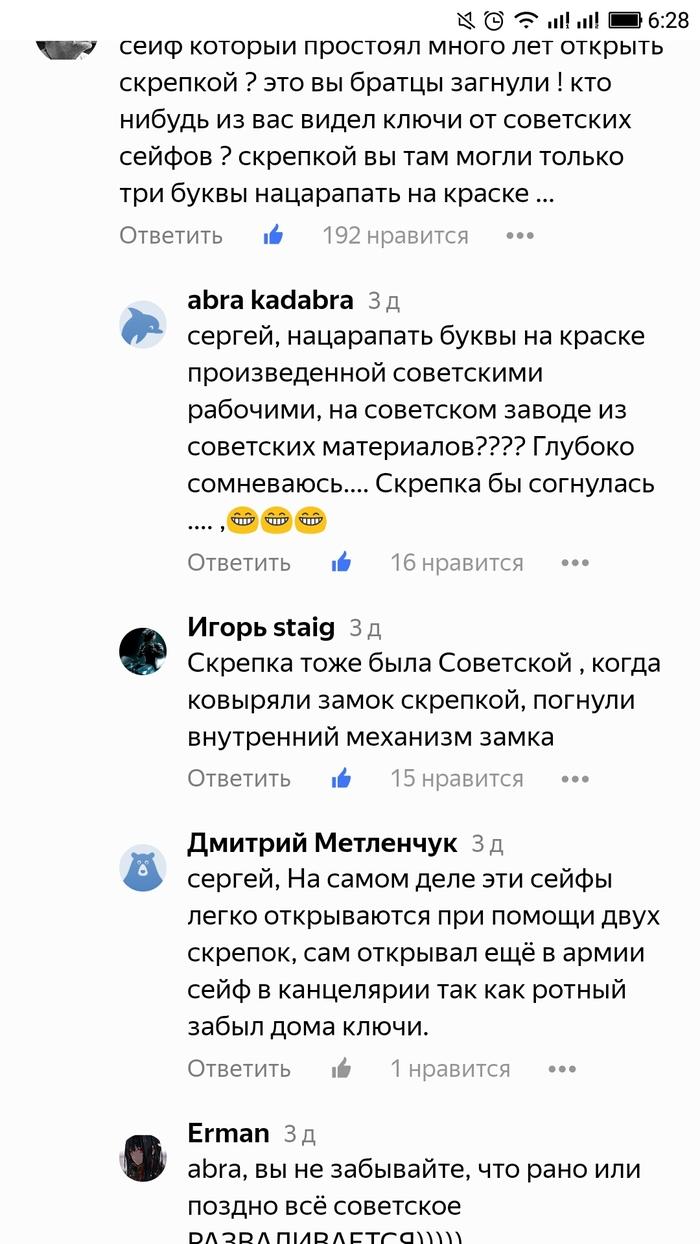 Яндекс дзен - переписка