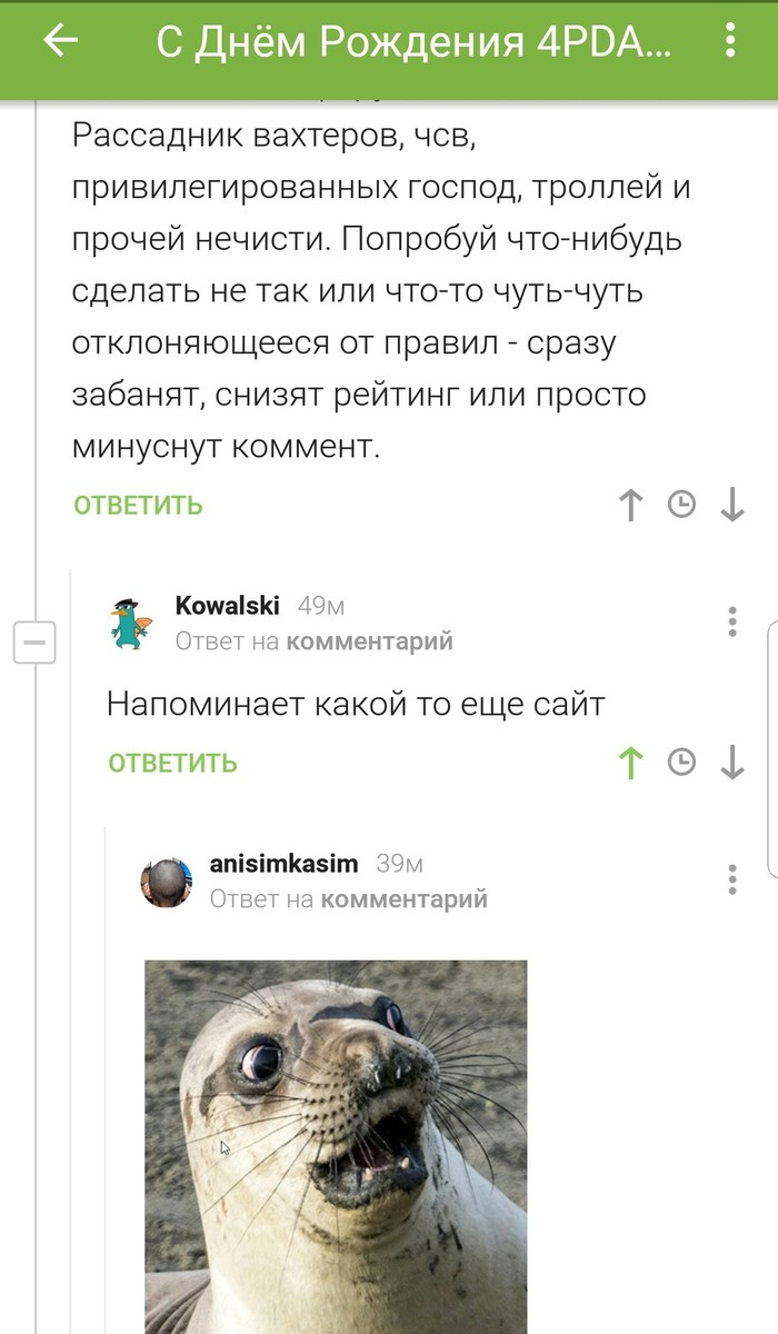 Дежа вю 4pda, Комментарии