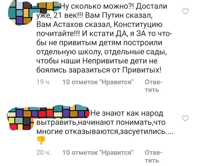 Это капец, ребята (снова об антипрививочниках) Комментарии, Антипрививочники, Что происходит?, Длиннопост