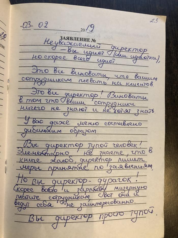 Интересно было бы знать предисторию этого отзыва Отзыв, Санкт-Петербург