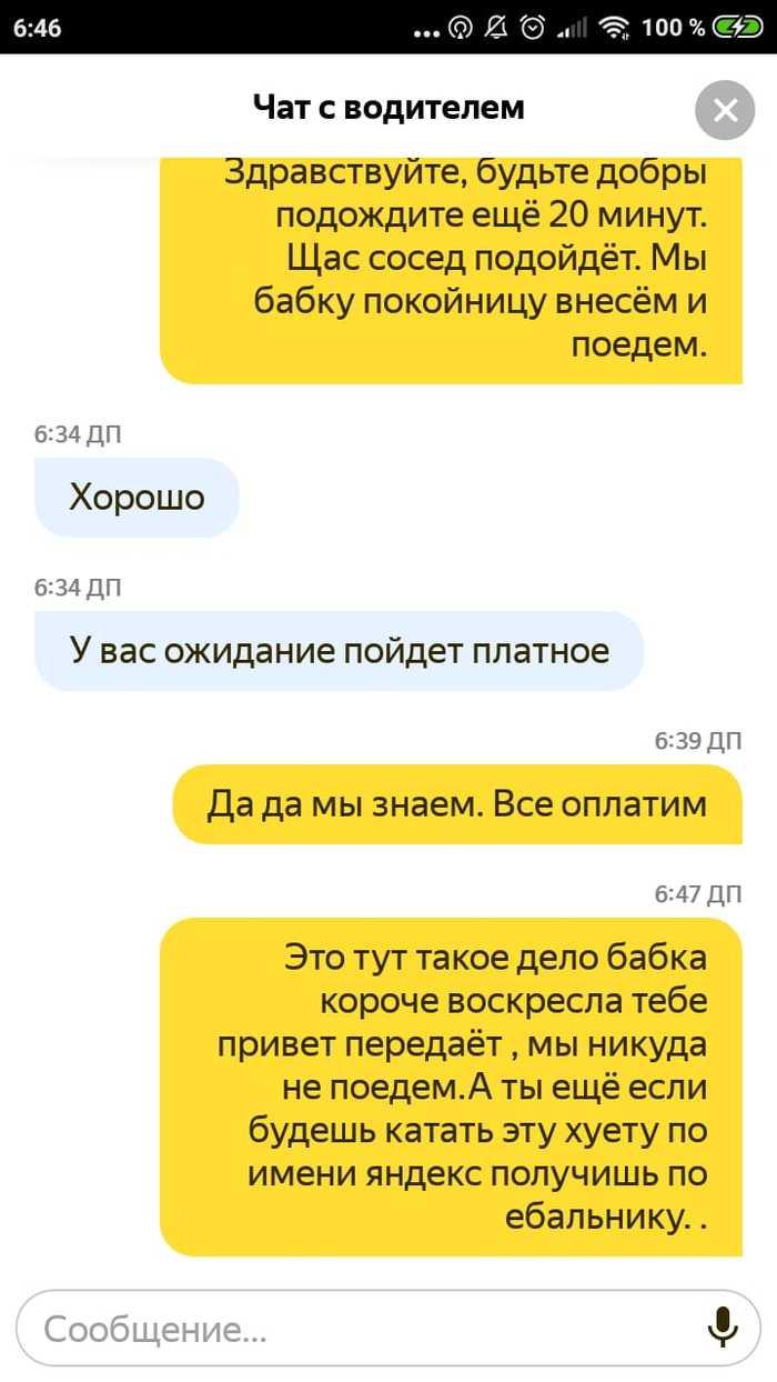 Забастовка против Яндекс.Такси Яндекс такси, Забастовка