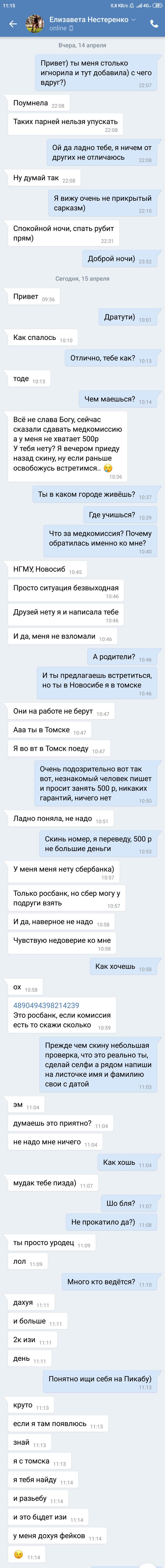 Мошенники ВК Мат, Длиннопост, Развод на деньги, Мошенники, Скриншот, Переписка, Вконтакте