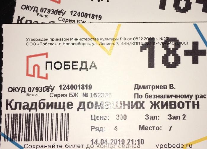 Неловко получилось. Неловкий момент, Жена, Кладбище домашних животных, Новосибирск