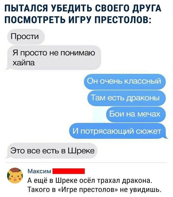 Игра престолов feat. Шрэк
