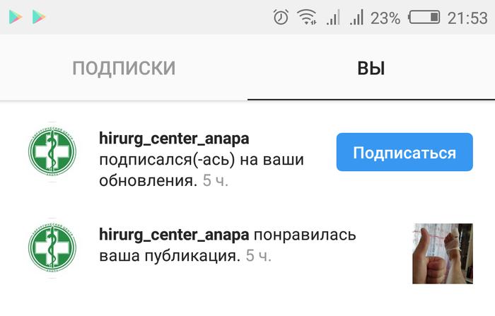 Таргетирование Подписка, Длиннопост, Instagram