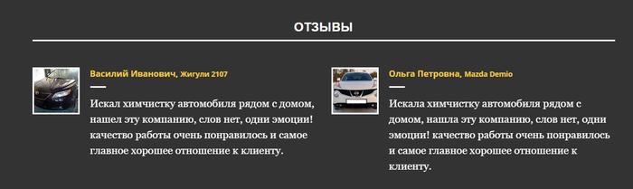 Отзывы об автомойке Отзыв, Автомойка