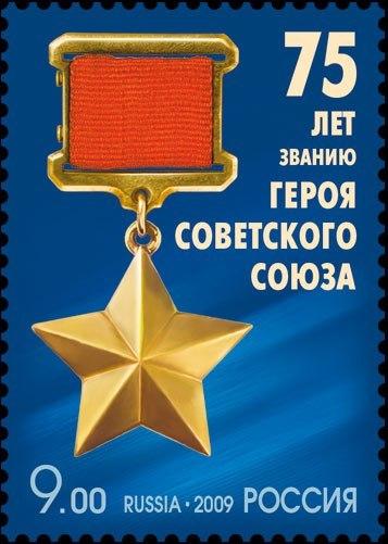 Высшая награда - Герой Советского Союза Герои, Герой Советского Союза, Звание Героя, Длиннопост