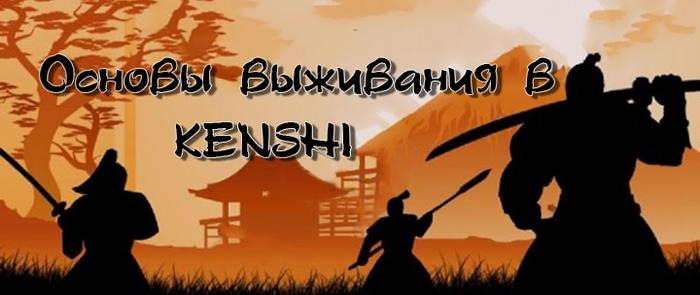 Kenshi - Выживание. Часть 2 - Основание поселения. Kenshi, RPG, Игры, Длиннопост, Гайд, Выживание, Часть 2, Основываем поселение