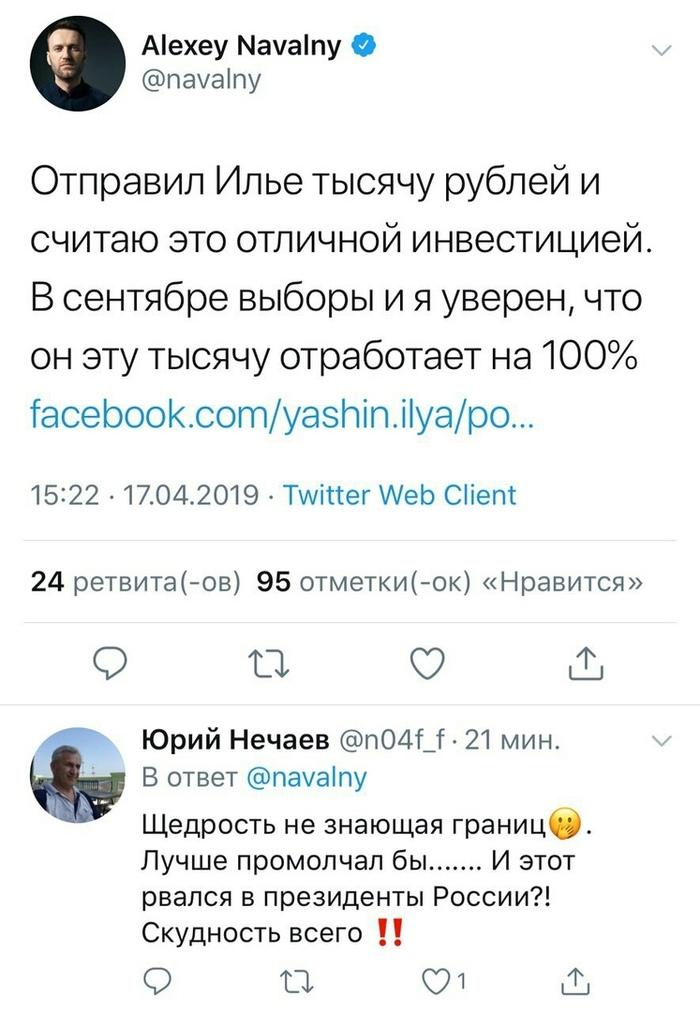 Щедрость не знающая границ Алексей Навальный, Яшин, Политика, Выборы, Щедрость