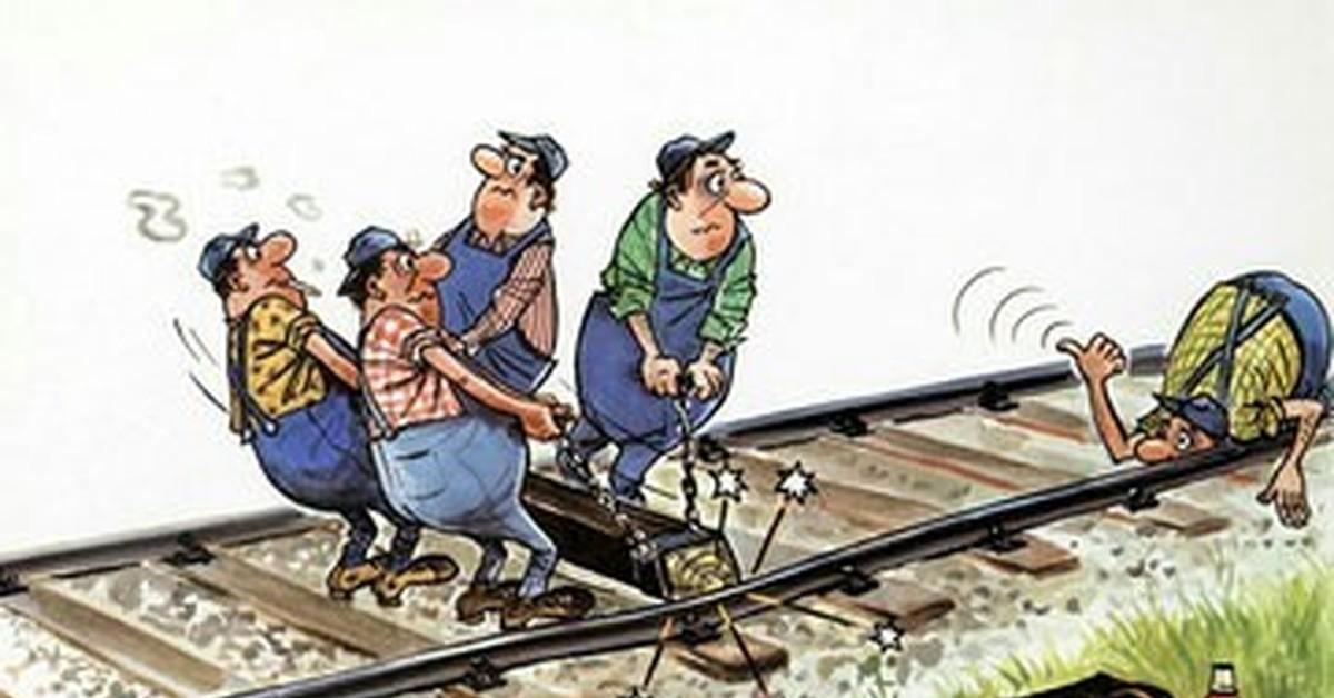Картинки приколы про железнодорожника