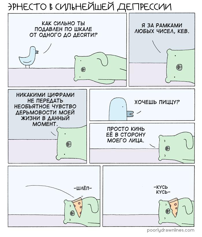 Разочарованность Перевел сам, Poorly Drawn Lines, Комиксы