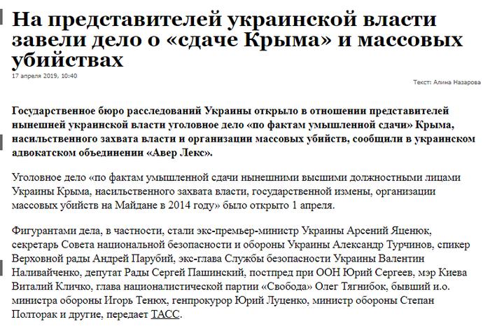 Колесо генотьбы сделало очередной оборот. Украина, Политика, Майдан, Скриншот