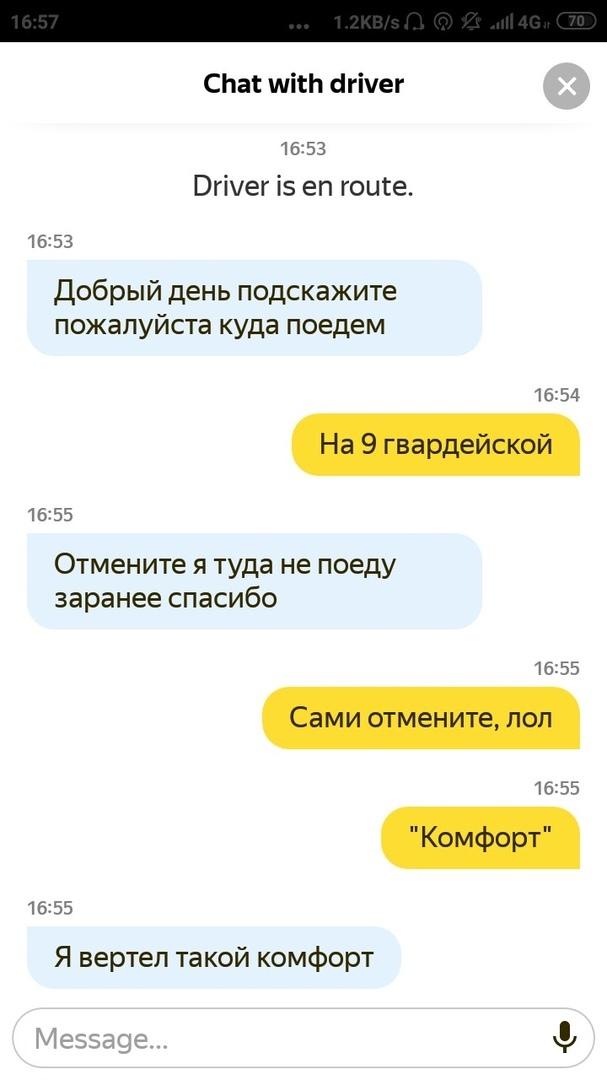Яндекс такой яндекс.. Яндекс такси, Водитель, Крик души, Наглость, Длиннопост, Негатив