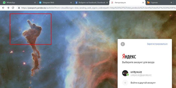 Намёк Яндекс паспорт, Обои, Космос, Туманность, Пятница