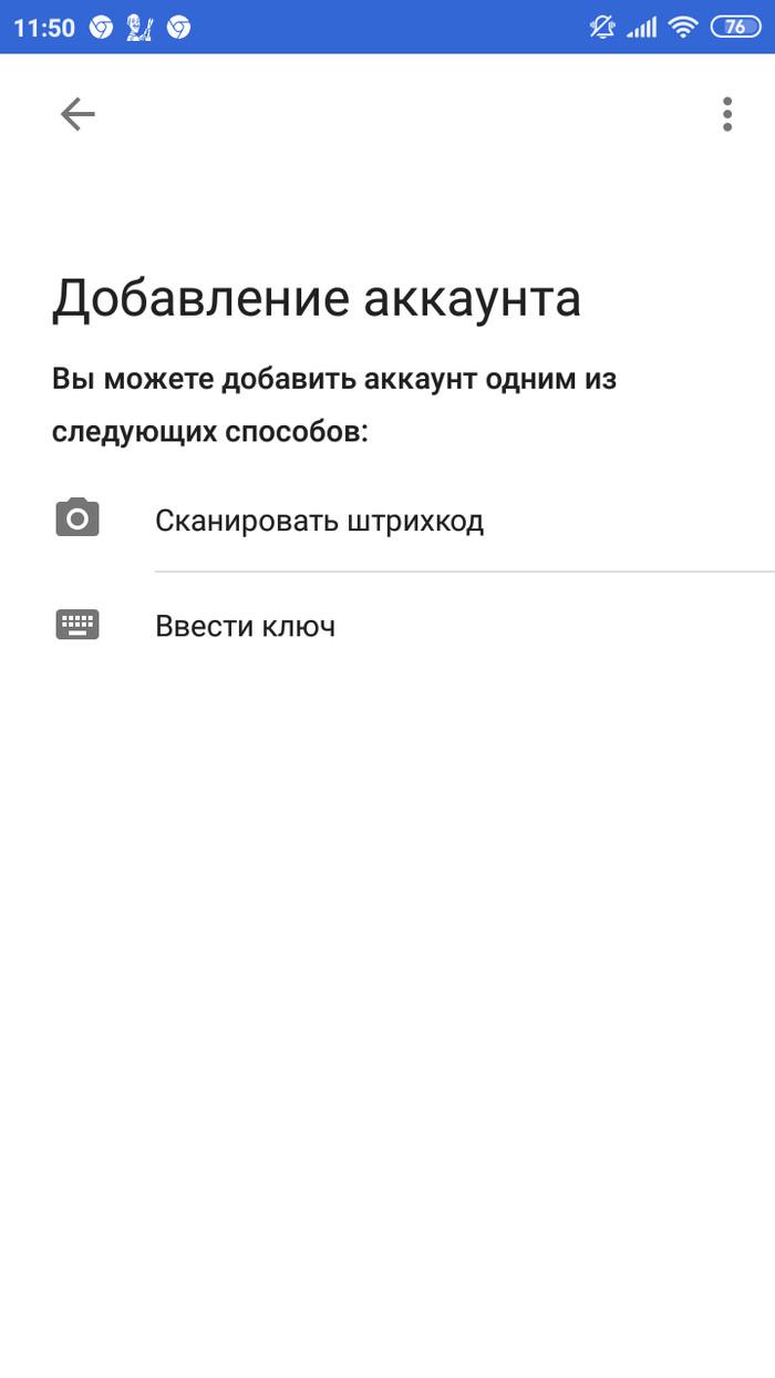 Нужна помощь с Google Authenticator Uplay, Google, Authenticator, Помощь, Без рейтинга