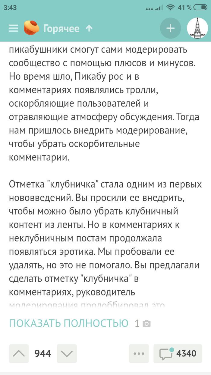 Тотализатор Пикабу Тотализатор, Комментарии на Пикабу, Админ, Бунт