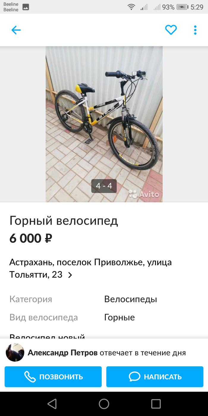 Уехать от депрессии на велосипеде Велосипед, Велопутешествие, Велопоездка, Длиннопост