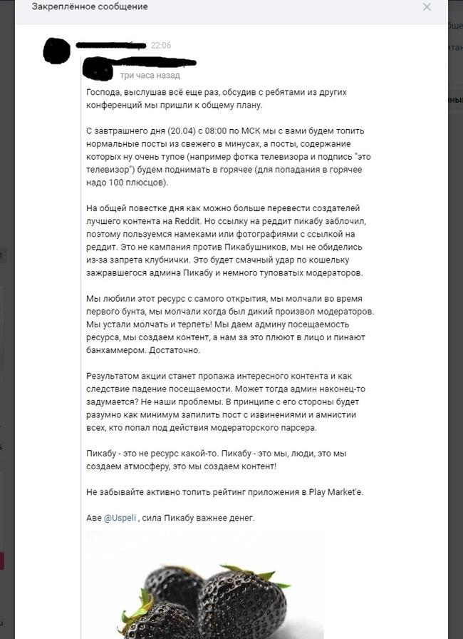 План Барбаросса в действии (что происходит на Пикабу прямо сейчас) Бунт, Модерация
