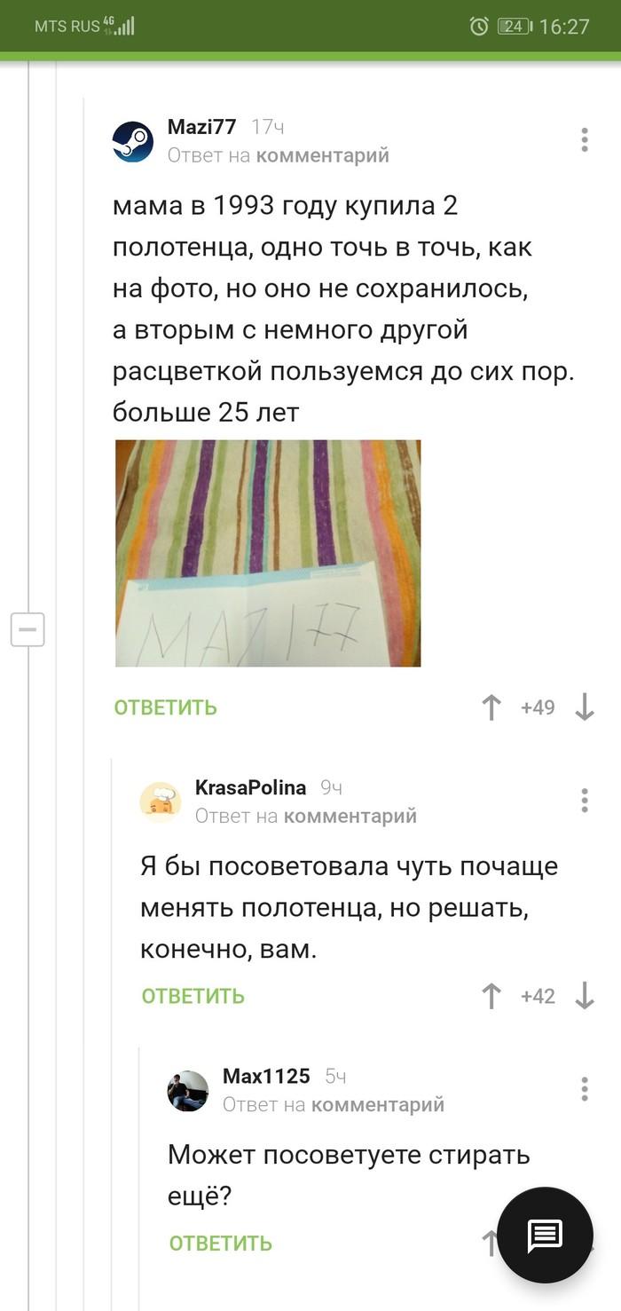 Комменты доставляют Комментарии на Пикабу, Подколол, СССР
