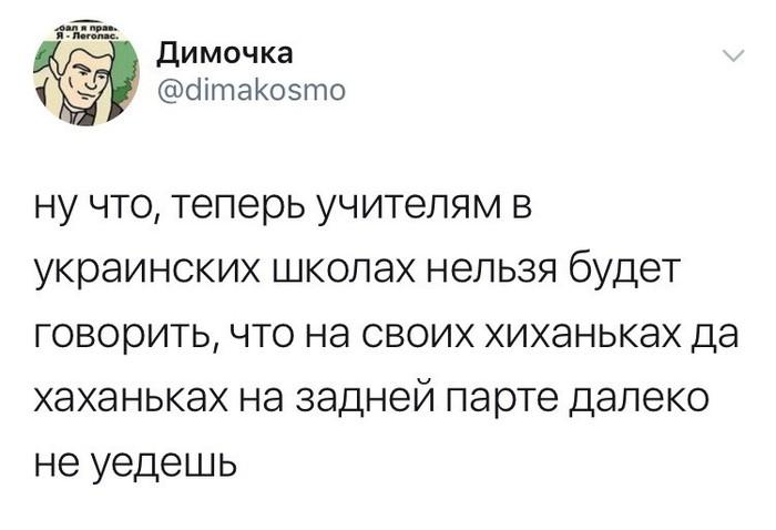 В связи с последними событиями Президент, Украина, Школа, Скриншот, Twitter, Политика