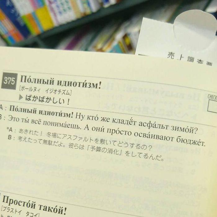 Суровый японский учебник Японский язык, Учебник