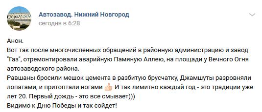 Ремонт «Аллеи памяти» у вечного огня к 9 мая Нижний Новгород, 9 мая, И так сойдет, Скриншот, Негатив