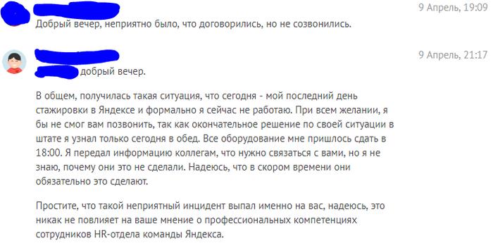 О работе HRов в яндексе Яндекс, Отдел кадров, Скриншот
