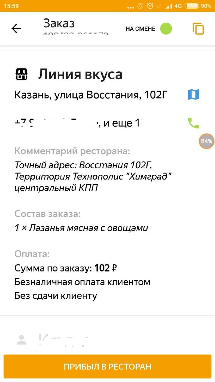 Яндекс еда - день 1 Яндекс еда, Курьер, Первый рабочий день, Длиннопост