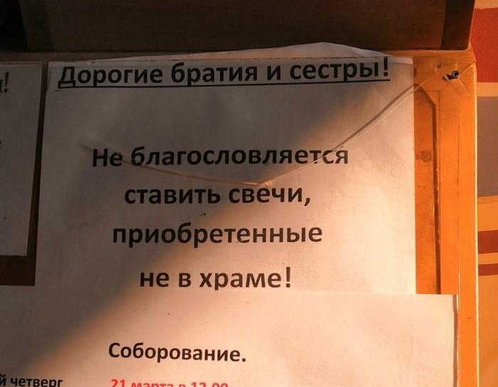 Не благославляю Церковь, Объявление
