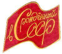 СССР и интернет СССР, Интернет, Длиннопост