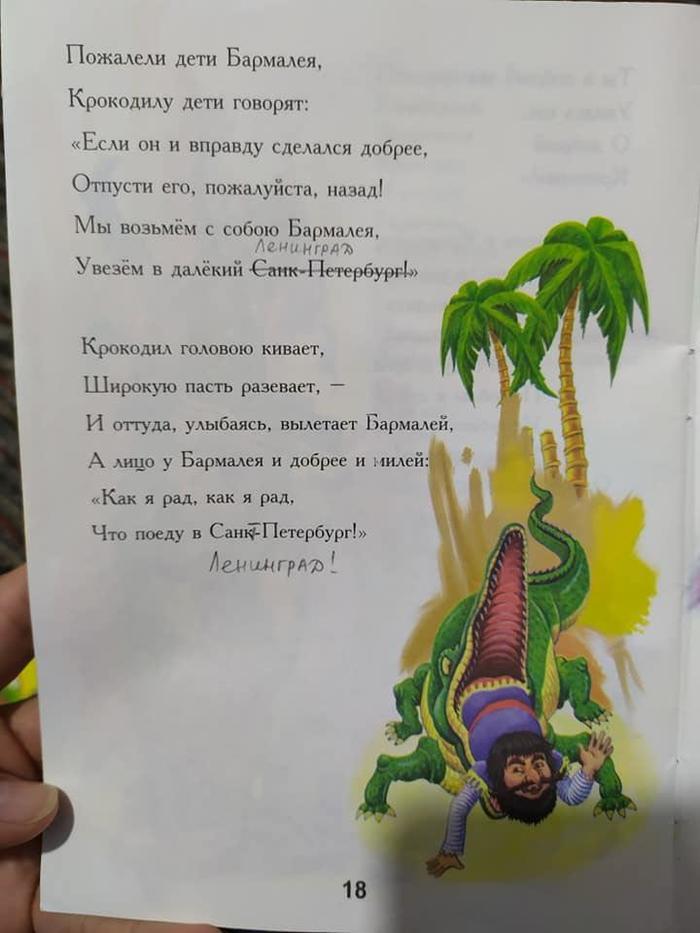 Спаси, создатель, от таких редакторов! Редактура, Копипаста, Чуковский, Длиннопост