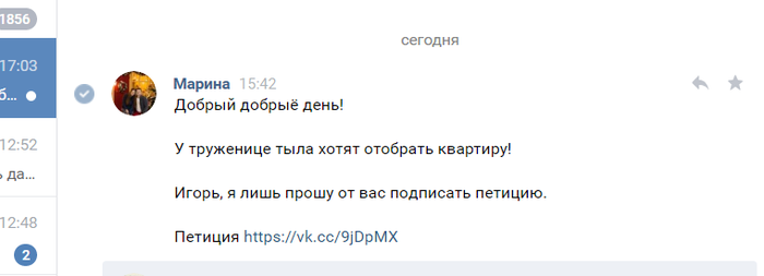 Еще один способ мошенничества ВК (Сбор подписей для петиции) Мошенники, Вконтакте, Петиция, Длиннопост