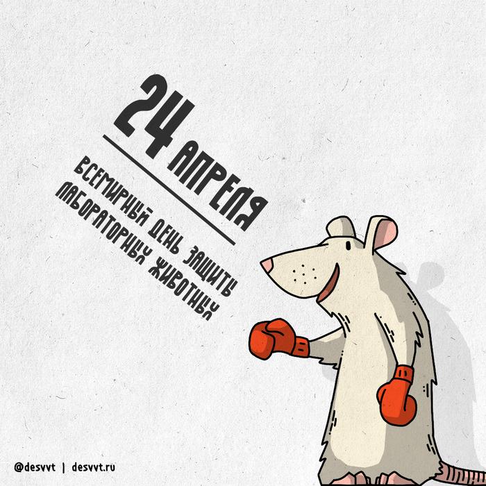 (146/366) 24 апреля день защиты лабораторных животных Проекткалендарь2, Рисунок, Иллюстрации, Лабораторная крыса, Лаборатория, Эксперимент