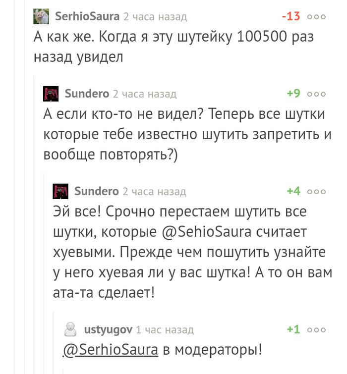 Х#ёвые шутки) Комментарии, Панацея, Шутка