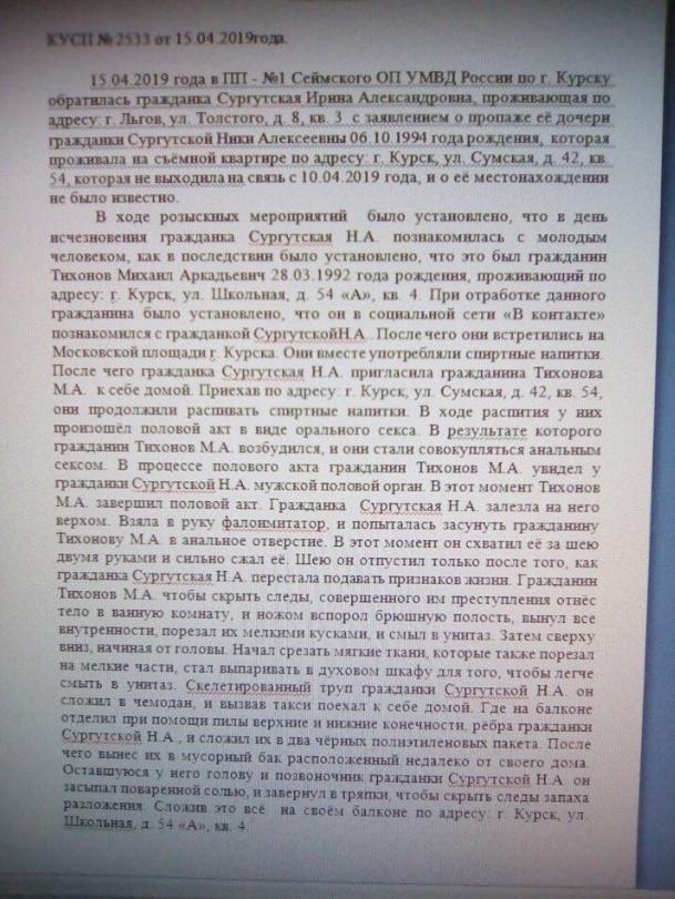 Зверское убийство транссексуала в Курске Жесть, Убийство, Курск, Длиннопост